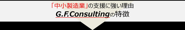 中小製造業に強い理由GFConsultingの特徴